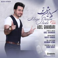 Adel Ghanbari – Mage Darim Mesle To