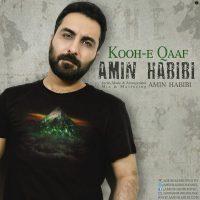 Amin Habibi – Koohe Qaaf