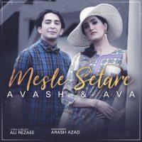 Avash & Ava – Mesle Setare