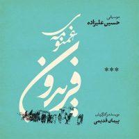 Hossein Alizadeh – Ghamnoomeye Fereydoun