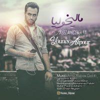 Younes Alipour – Malikholia