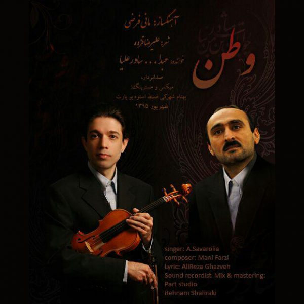 Abdollah Savar Olia & Mani Farzi - Vatan