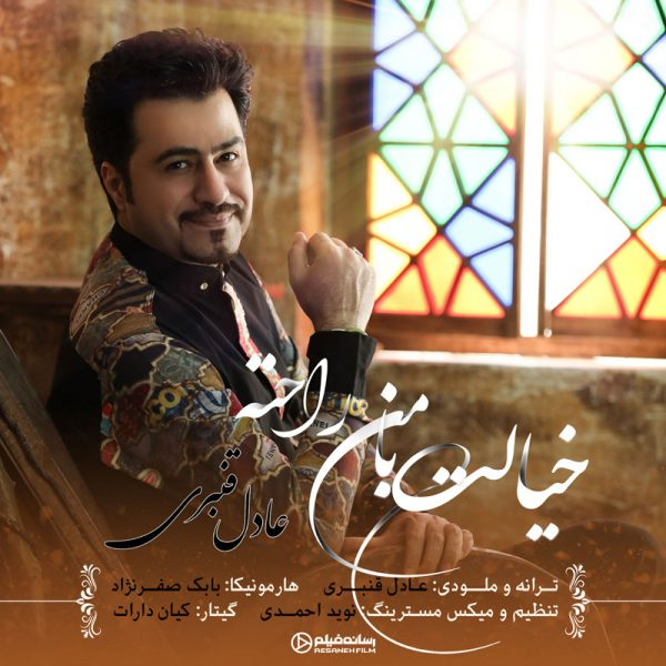 Adel Ghanbari - Khialet Ba Man Rahate