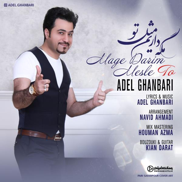 Adel Ghanbari - Mage Darim Mesle To