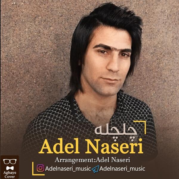 Adel Naseri - Chelcheleh