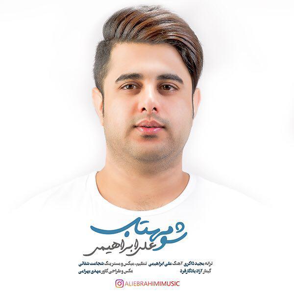 Ali Ebrahimi - Showe Mahtab