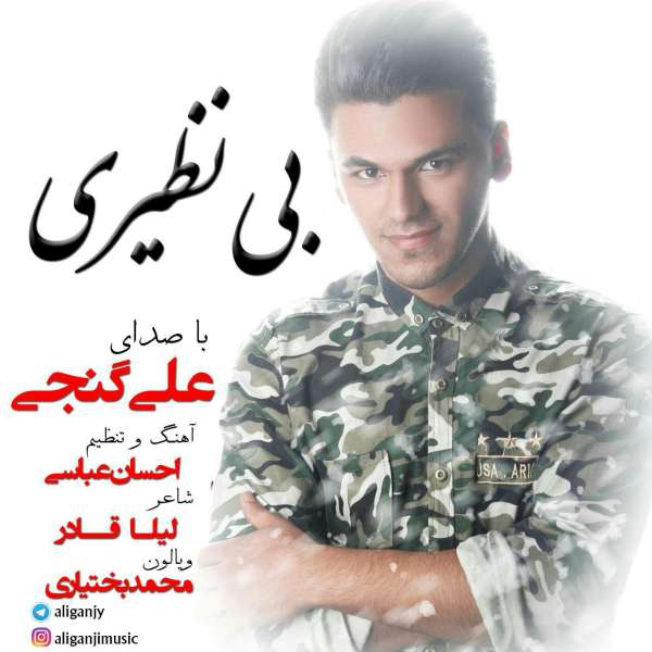 Ali Ganji - Bi Naziri