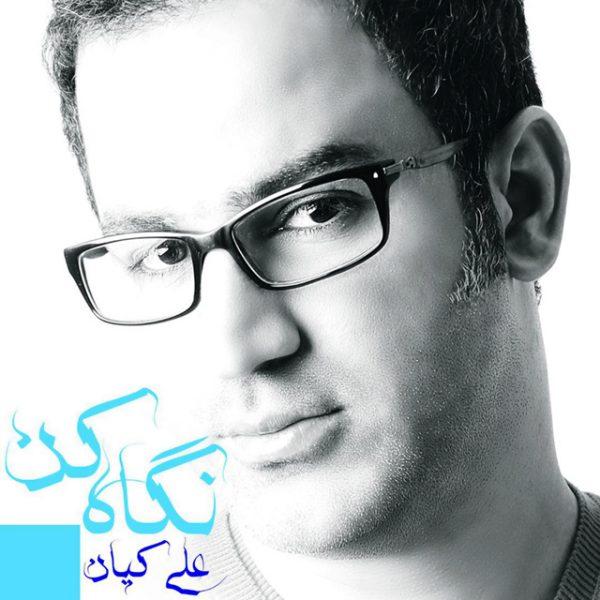 Ali Kian - Adame Ehsasi