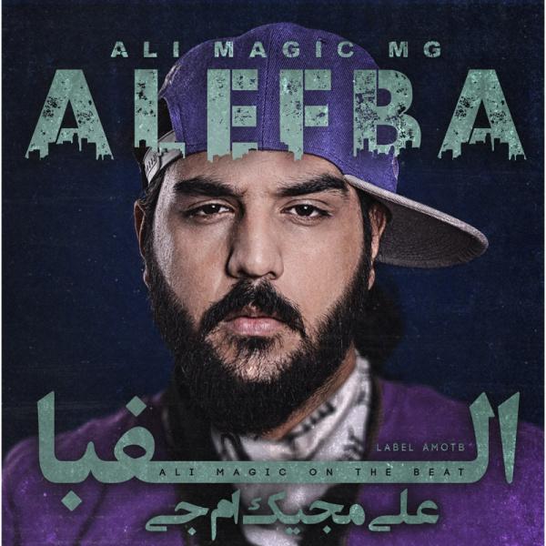 Ali MaGic MG - Khodeto Bezar Jaye Man (Ft Montala)