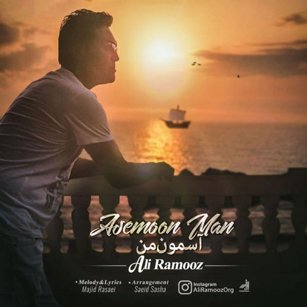 Ali Ramooz - Asemoon Man