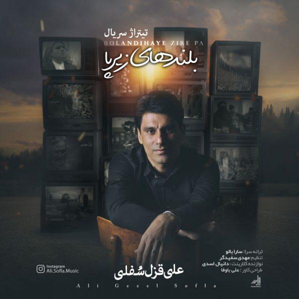 Ali Sofla - Bolandihaye Zire Pa