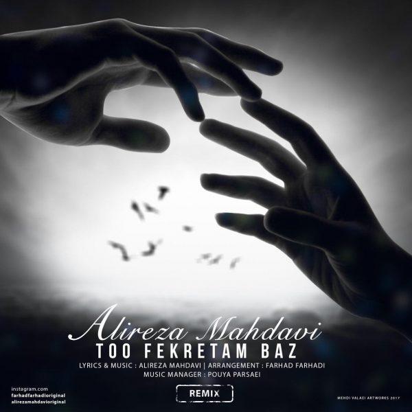 Alireza Mahdavi - Too Fekretam Baz (New Version)
