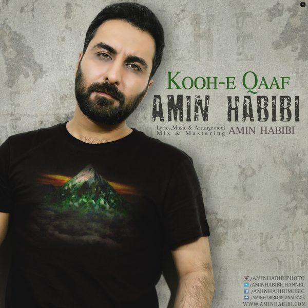 Amin Habibi - Koohe Qaaf