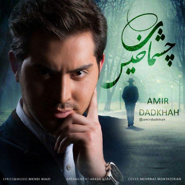 Amir Dadkhah - Cheshmaye Khis