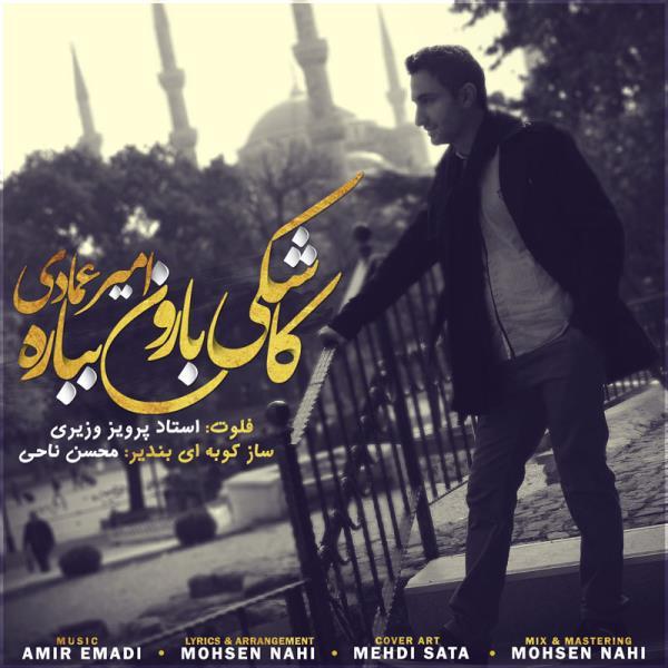 Amir Emadi - Kashki Baroon Bebareh