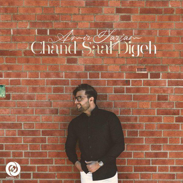 Amir Farjam - Chand Saal Digeh