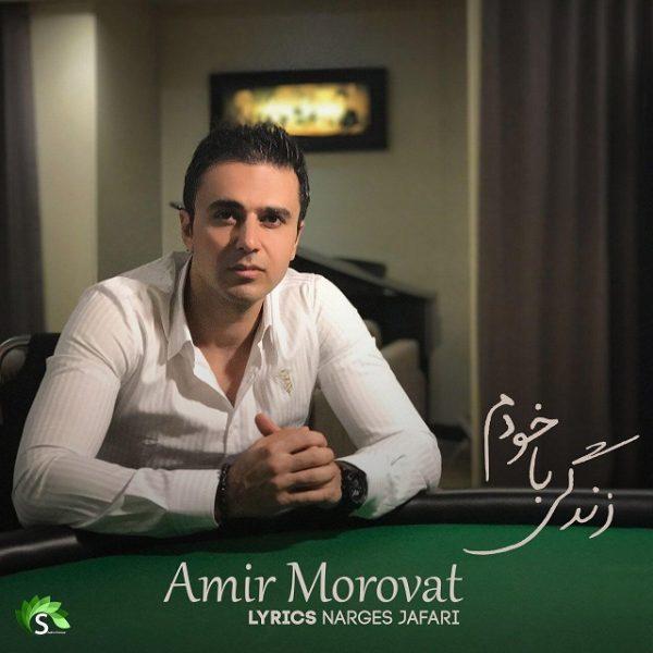 Amir Morovat - Zendegi Ba Khodam