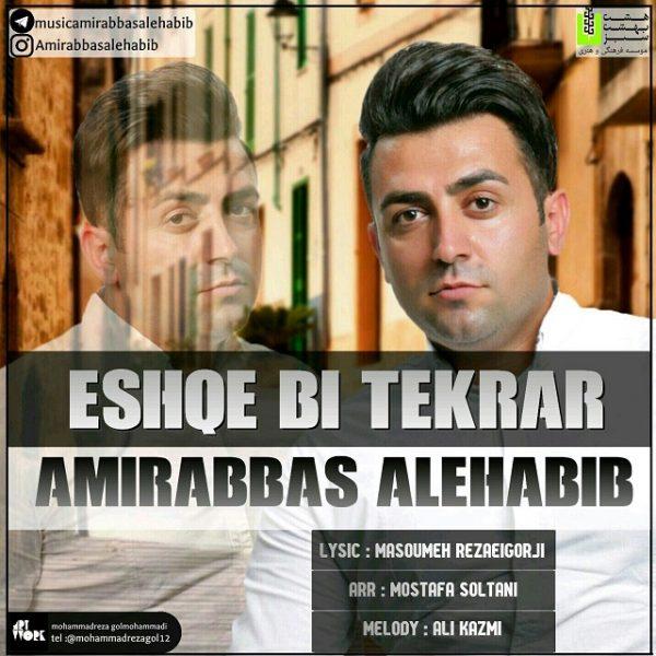 AmirAbbas Alehabib - Eshge Bi Tekrar