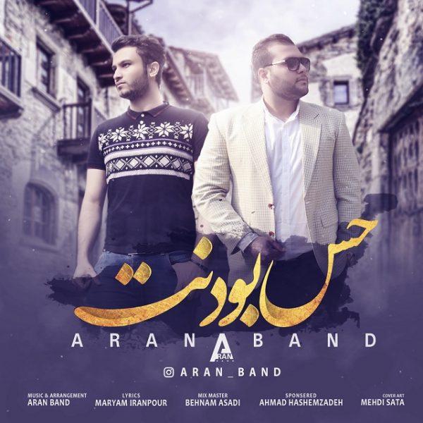 Aran Band - Heseh Boodanet