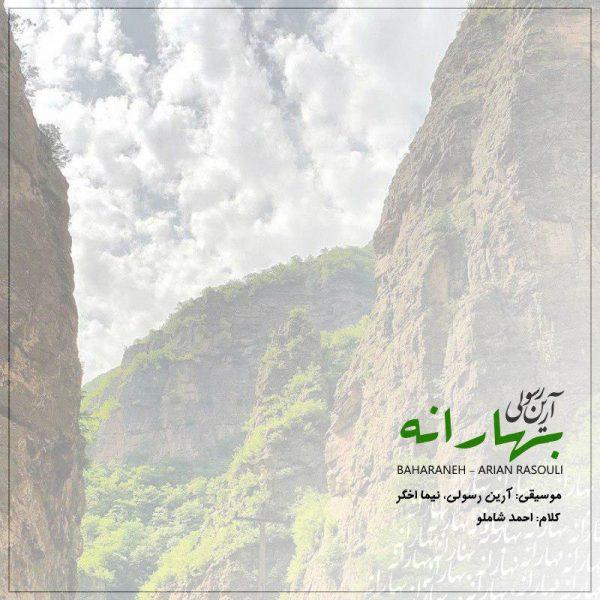 Ariyan Rasouli - Baharaneh