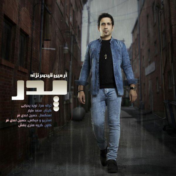 Armin Gheisar Nejhad - Pedar