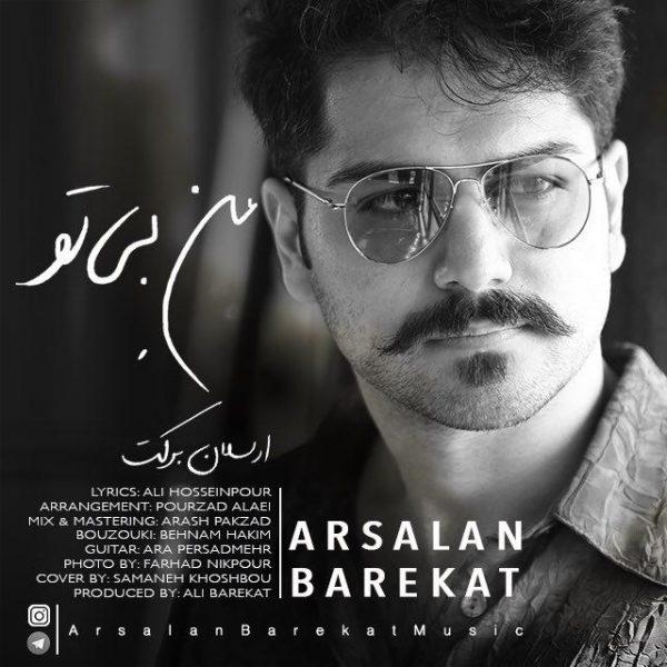 Arsalan Barekat - Mane Bi To