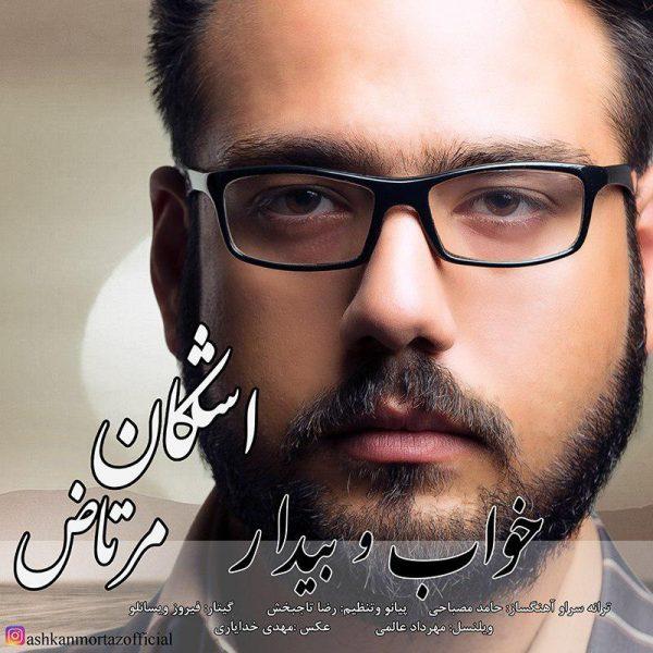 Ashkan Mortaz - Khab o Bidar