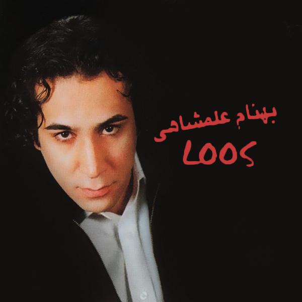 Behnam Alamshahi - Ahoo