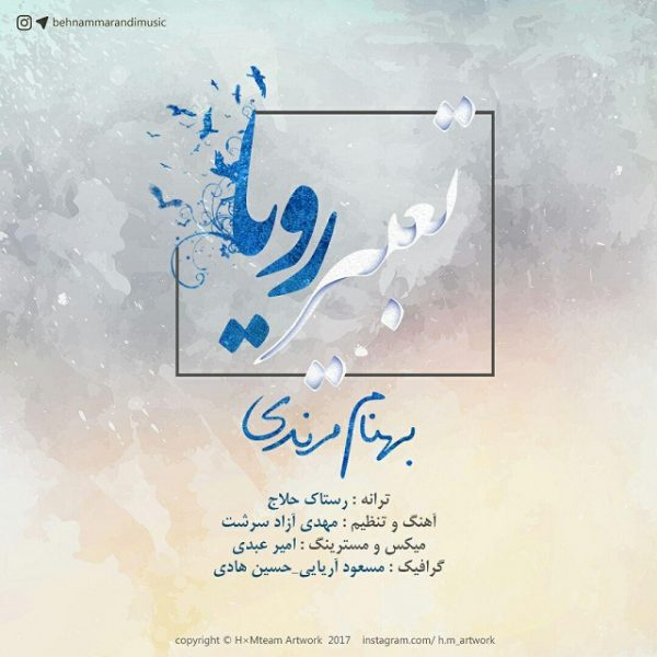 Behnam Marandi - Tabir Roya