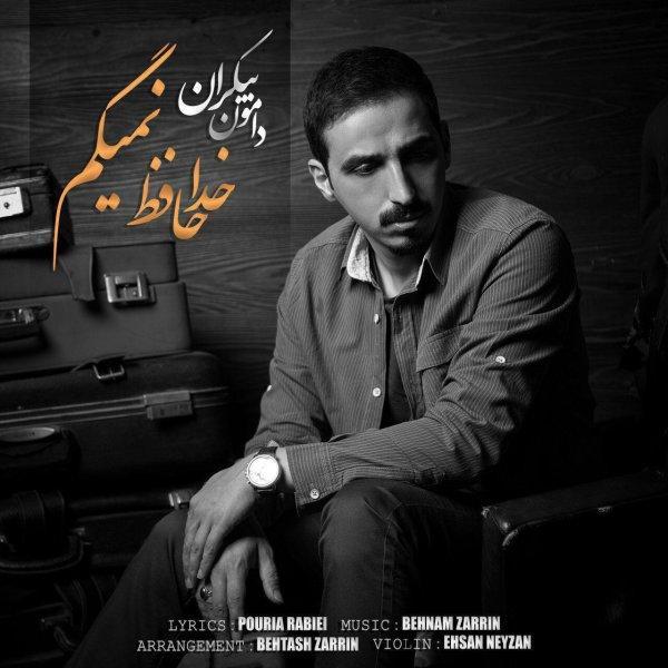 Damoon Bikaran - Khodahafez Nemigam