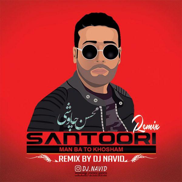 Dj Navid - Santoori (Remix) (Ft. Mohsen Chavoshi)