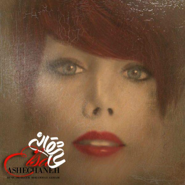 Elsa - Asheghaneh