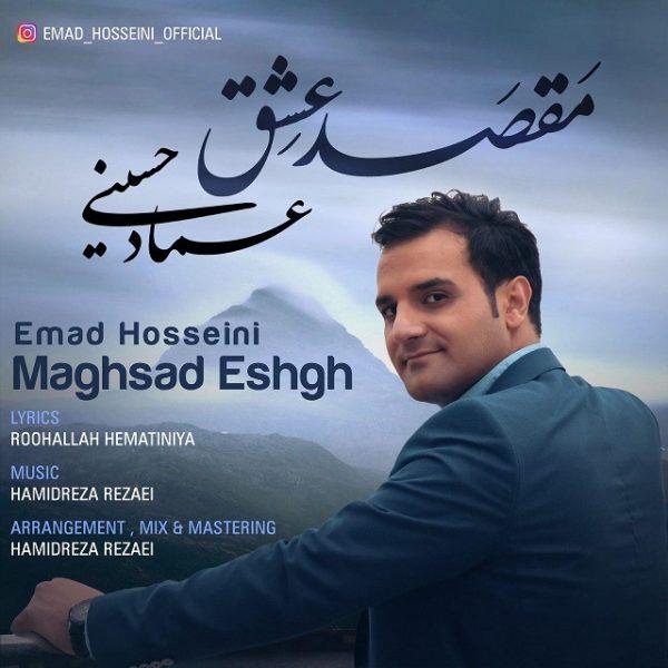 Emad Hosseini - Maghsad Eshgh