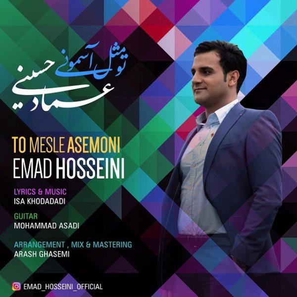 Emad Hosseini - To Mesle Asemoni