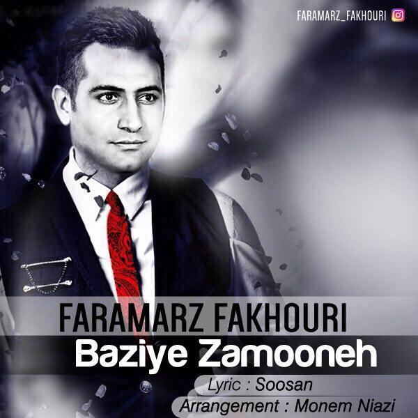 Faramarz Fakhouri - Baziye Zamooneh
