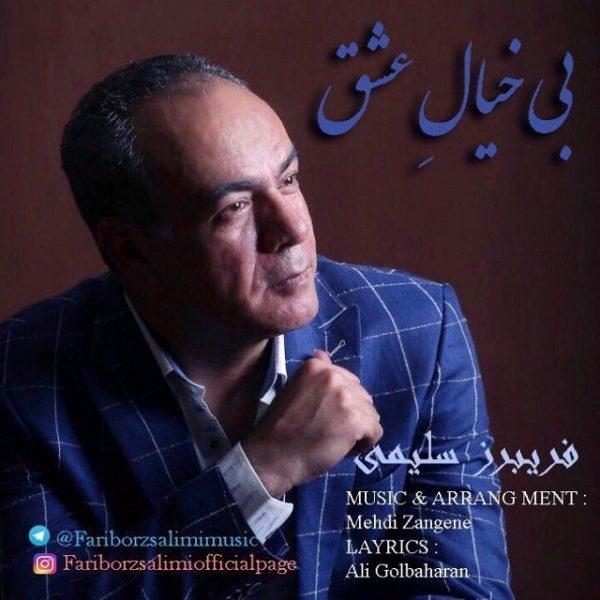 Fariborz Salimi - Bikhiale Eshgh