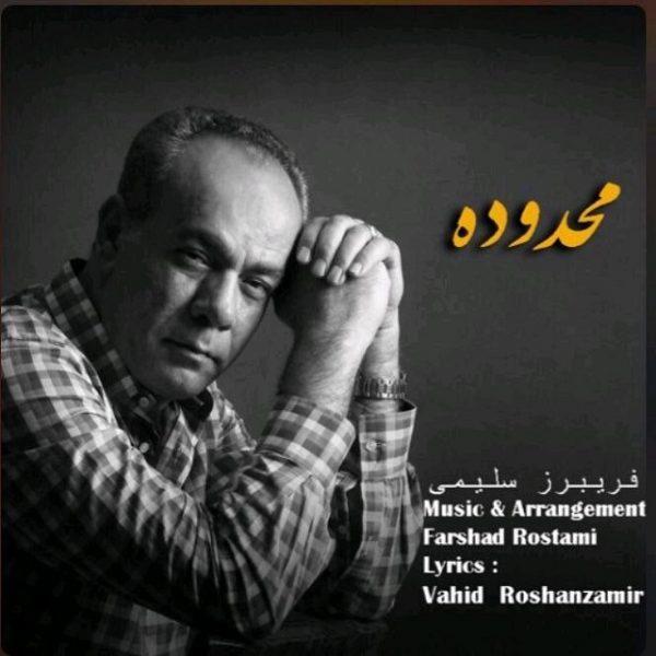 Fariborz Salimi - Mahdoode