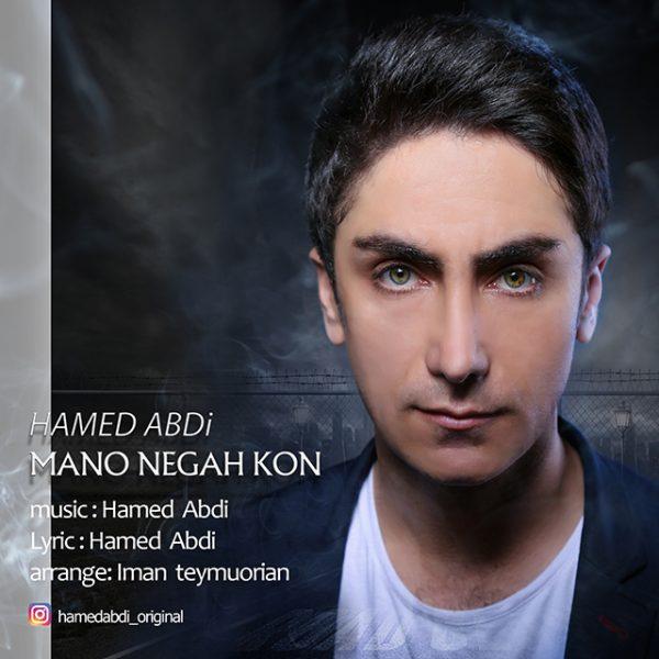 Hamed Abdi - Mano Negah Kon