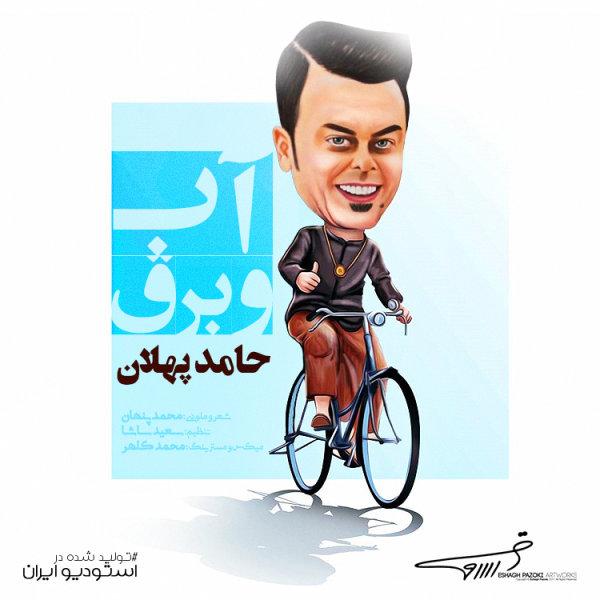 Hamed Pahlan - Abo Bargh