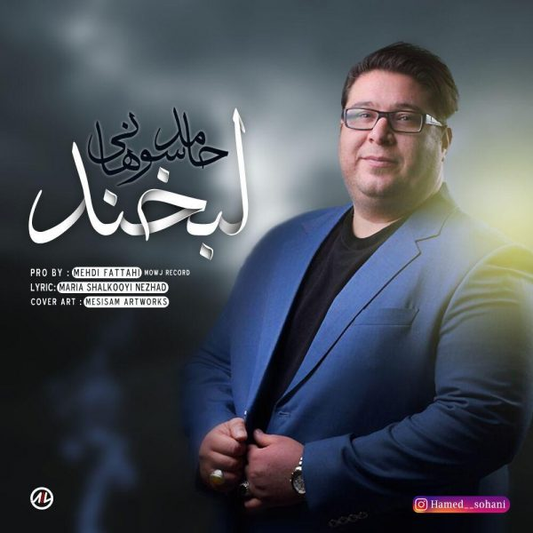 Hamed Sohani - Labkhand
