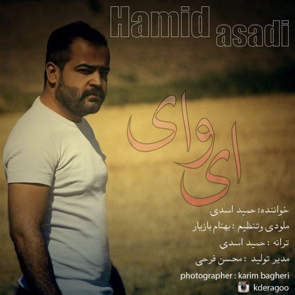 Hamid Asadi - Ey Vay