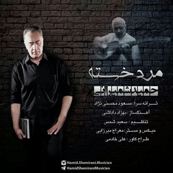 Hamid Shemirani - Marde Khaste