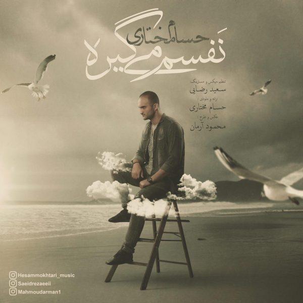 Hesam Mokhtari - Nafasam Migire