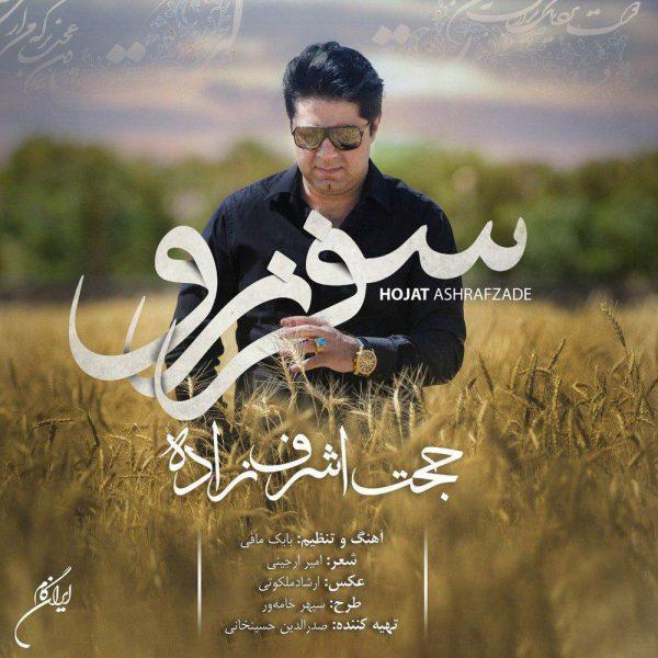 Hojat Ashrafzadeh - Safar Naro