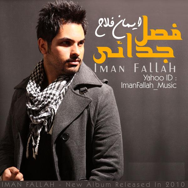 Iman Fallah - Nabayad Gerye Mikardam