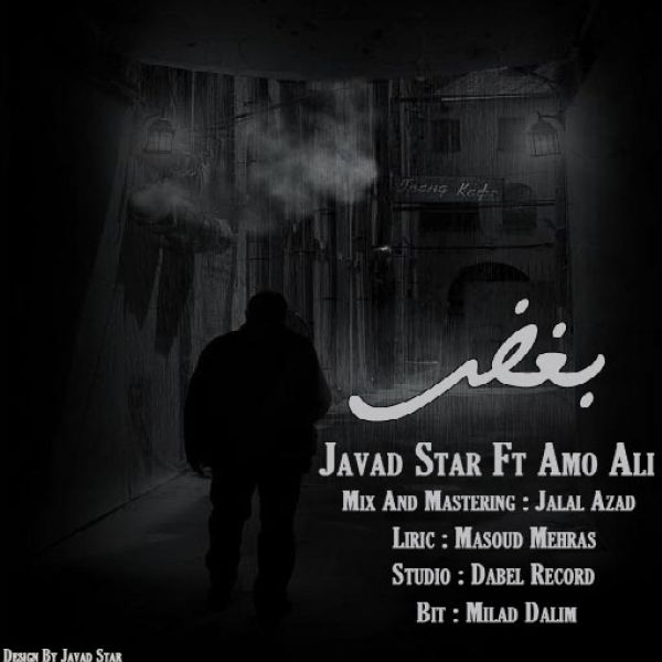 Javad Star - Boghz (Ft. Amo Ali)