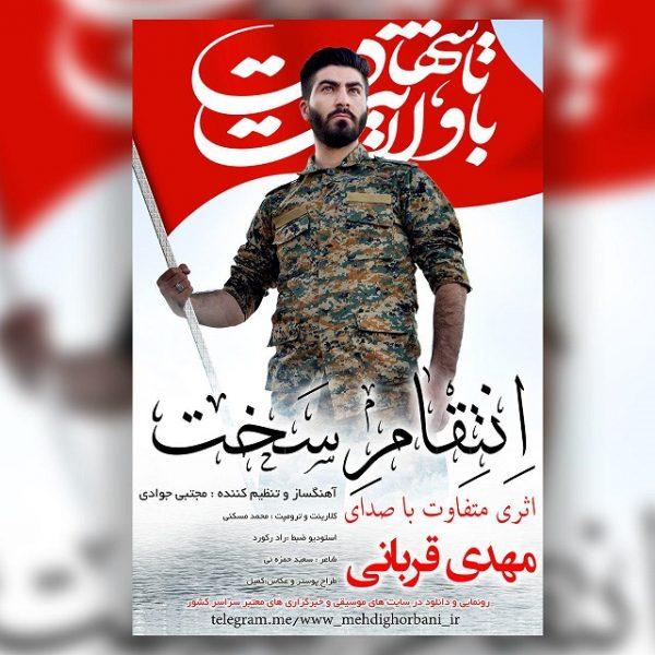 Mahdi Ghorbani - Enteghame Sakht