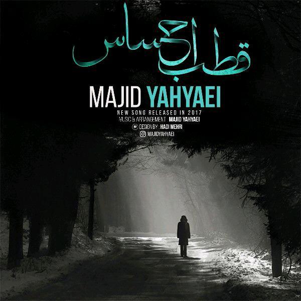 Majid Yahyaei - Ghotbe Ehsas