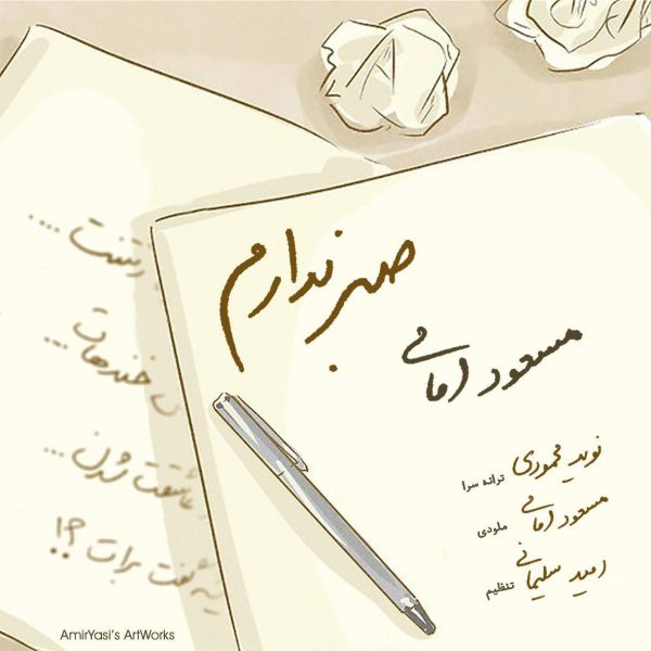 Masoud Emami - Sabr Nadaram