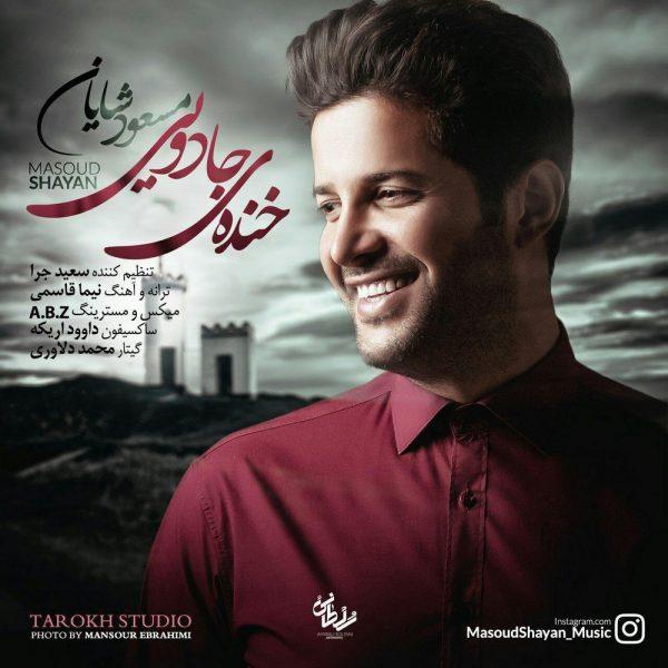 Masoud Shayan - Khandeye Jadoei